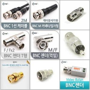 BNC 케이블 모음 - 50Cm 1m 2m 5m 10m 젠더
