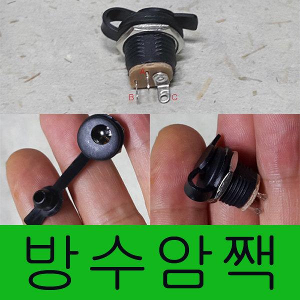 방수콘넥터 방수컨넥터 방수케이블 방수짹 DC암수