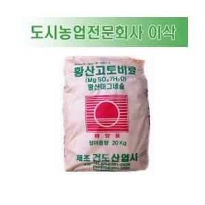 이랑 황산고토비료(20kg)-수용성고토 황산마그네슘