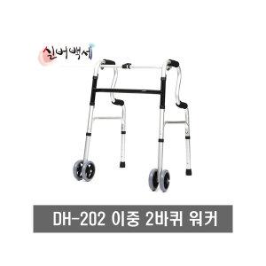 실버백세 DH-202 워커/이중바퀴2개/효도/노인/환자