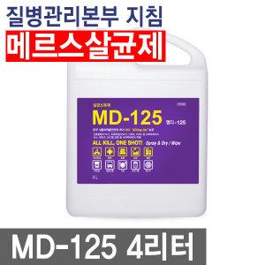 MD125 살균제 살균소독  4L 살균소독제