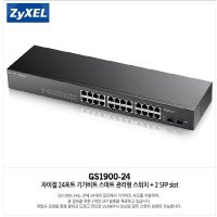 GS1900-24 기가 24포트 웹관리형 스위치