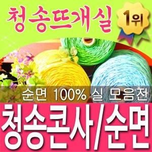 순면콘사/청송콘사/동방콘사/공작/핫이슈/털실/뜨개실