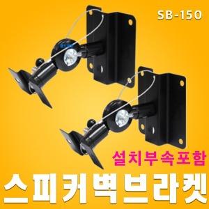 SB-150 벽용/천정/홈시어터/브라켓/개당가격입니다