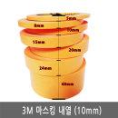 3M/마스킹테이프/244/오렌지/종이테이프/폭10mm/50M