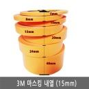 3M/마스킹테이프/244/오렌지/종이테이프/폭15mm/50M