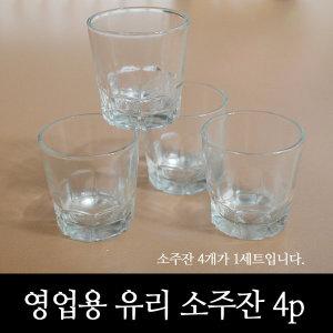 el.영업용 유리 소주잔 4p / 술잔 레진 레진공예