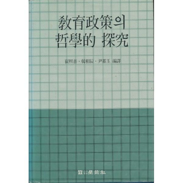 교육정책의 철학적 연구 (양장본)