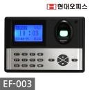 근태관리기 EF-003  지문인식출퇴근기록기/한글지원