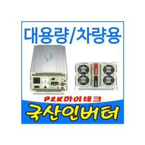 차량용인버터4kw-4.3kw  DC12V/24V AC220V
