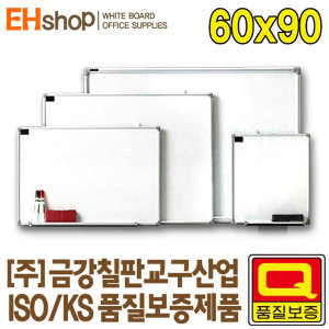 화이트보드 60X90cm/(중형)알미늄테두리/최고급제품