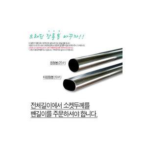 재단판매 장롱봉 파이프 스텐봉 원형봉 철봉 옷걸이봉