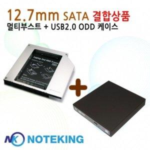 12.7mm SATA 멀티부스트+ODD케이스+베젤