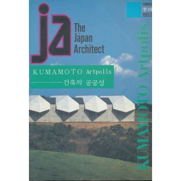 ja - The Japan Architect (건축의 공공성) 1993-2