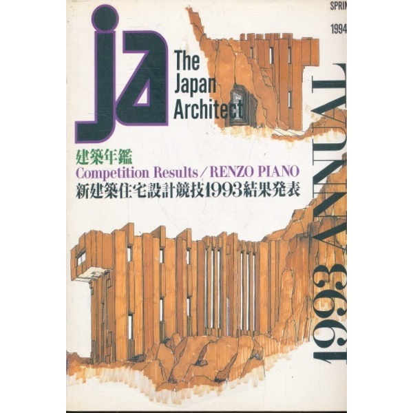 ja - The Japan Architect (건축연감) 1994-1