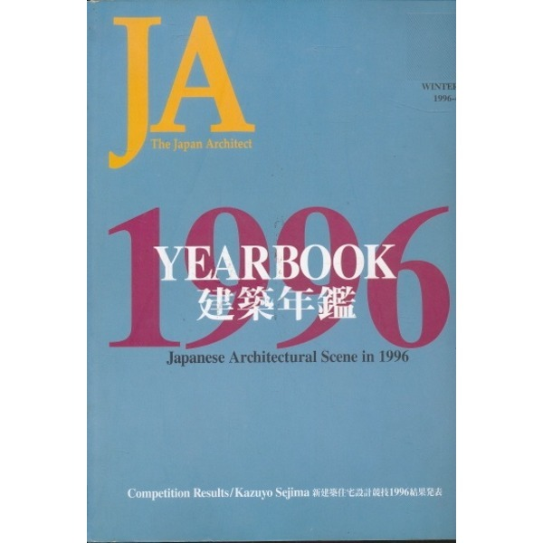 JA - The Japan Architect (1996 YEAR BOOK 건축연감) 199