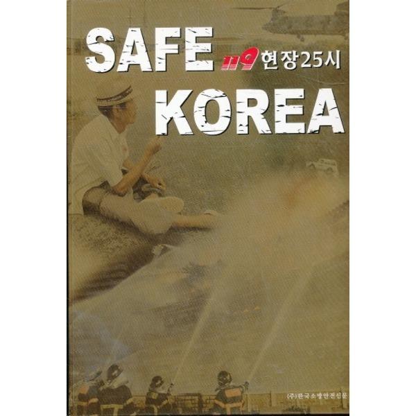 SAFE KOREA 119 현장 25시 (양장본)