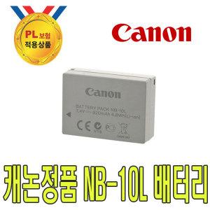 캐논정품 G10/11/12/15/16 SX40 SX50 SX60 G1X 배터리