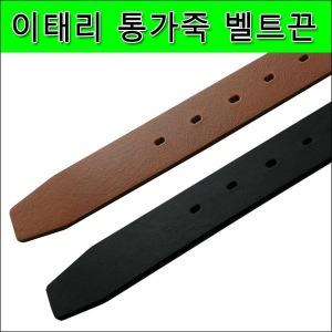 이태리 통가죽/골프벨트 벨트끈 교체/가죽벨트/밸트
