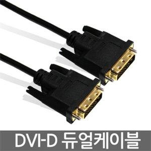 DVI케이블 싱글 듀얼1M 1.5M 1.8M 3M 5M셀렉터분배기
