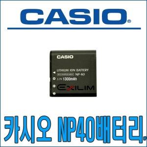 카시오 NP-40 EX-P505/EX-P600/P700/Z450 정품배터리
