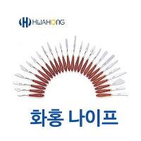 화홍나이프/페인팅나이프/파렛트나이프