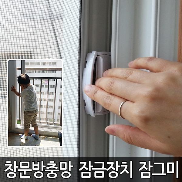 잠그미/하우홈/물구멍방충망/잠금장치/창문방충망