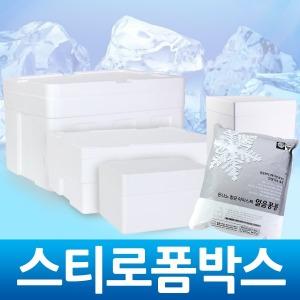 스티로폼박스/아이스박스/아이스팩/보냉팩/김치박스