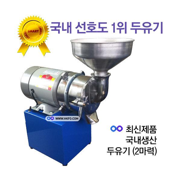 프리미엄 두유기(2마력)/두부제조기/콩가는기계