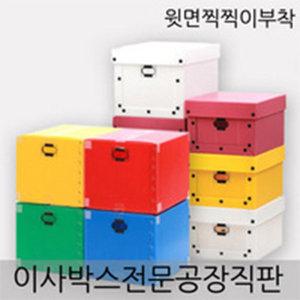 이사박스/단프라박스/플라스틱/수납/단프라/이삿짐