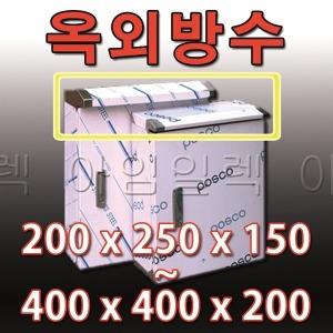 스텐레스함/스틸박틸/콘트롤박스/옥외함/방수함/sus함