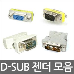 마하링크/D-SUB/젠더/모음/RGB/DVI/15핀/9핀/변환
