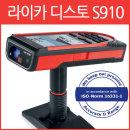 Leica 라이카 디스토 S910/300M/CAD 전송/조아측기