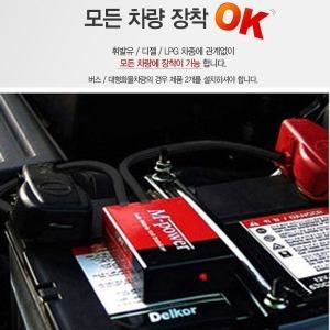 엠파워.차량용.배터리보정장치.출력소음매연시동도움