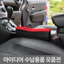 KM 차량용 아이디어 수납용품 모음전