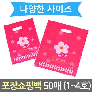 포장쇼핑백 50매/비닐/쇼핑백/선물/포장/디자인봉투