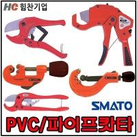 힘찬기업/스마토/PVC커터/파이프캇타/배관공구