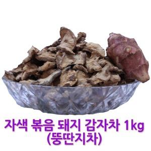 자연의 선물 자색 볶은 볶음 돼지감자차 뚱딴지차 1kg