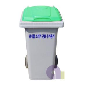 음식물분리수거함/60L~120L/선택/재활용분리수거함