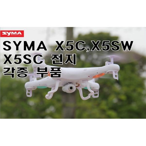 SYMA X5C X5SW X5SC 각종부품 전지