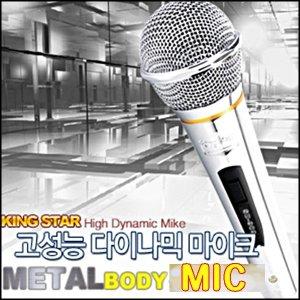 국산 유선 마이크/다이나믹/보컬/노래방/최고의성능