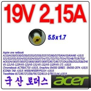 19V 2.15A 에이서Acer Aspire one노트북 국산어댑터