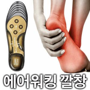 나노 에어펌프깔창 / 충격흡수 기능성 신발깔창