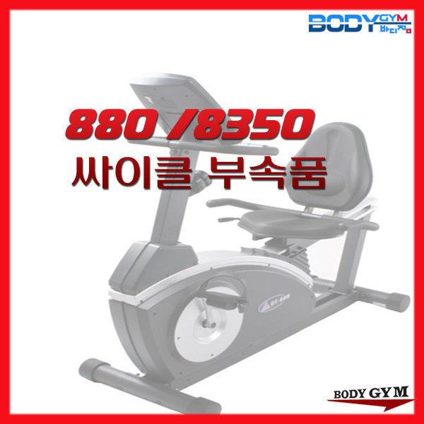 880/8350 싸이클 부속품/자전거/헬스싸이클 부품