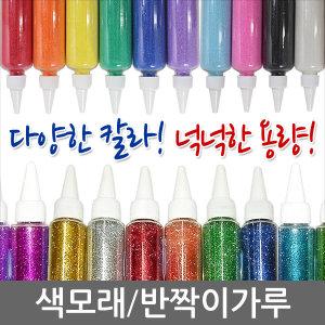 색모래/반짝이가루 색상선택/만들기/공예/재료/교구