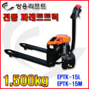 EPTK-15M/EPTK-15L/EPT-15L/핸드파렛트/전동파렛트럭