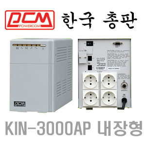 PCM UPS KIN-3000AP 일체형 무정전전원 AVR