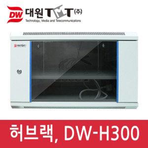 당일발송/대원TMT DW-H300 허브랙(H300 x D450)