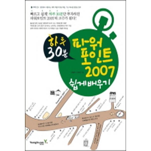 파워포인트 2007 쉽게 배우기(하루 30분)(CD1장포함)