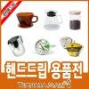 핸드드립 용품모음전(커피필터/드리퍼/거품기/핸드밀)